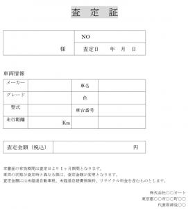 査定書のイメージ